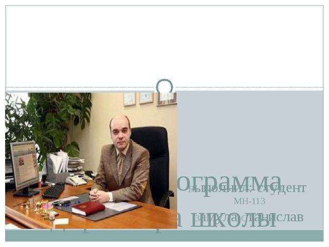 Выполнил: студент МН-113 Замула Станислав Профессиограмма директора школы