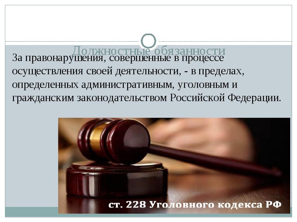 Должностные обязанности За правонарушения, совершенные в процессе осуществле...