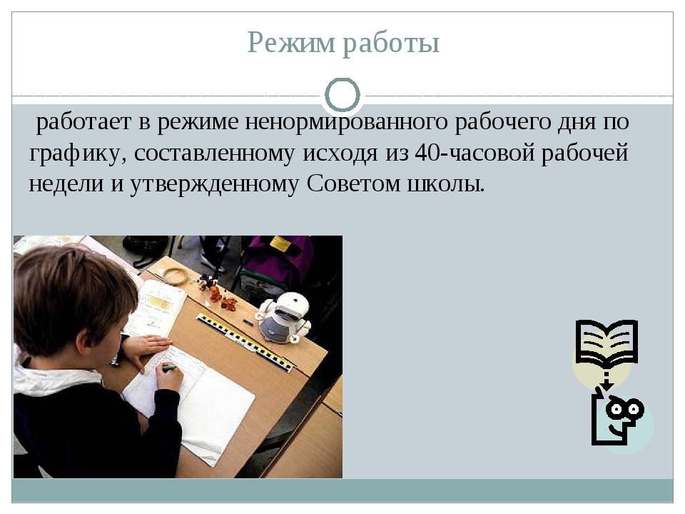 Режим работы работает в режиме ненормированного рабочего дня по графику, сост...