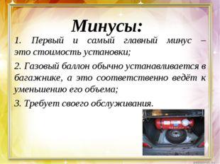 Минусы: 1. Первый и самый главный минус – этостоимость установки; 2. Газовый