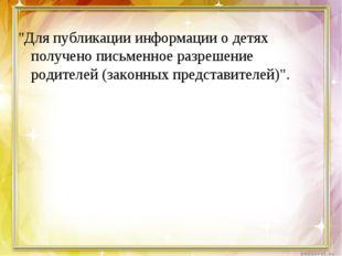 """""""Для публикации информации о детях получено письменное разрешение родителей ("""
