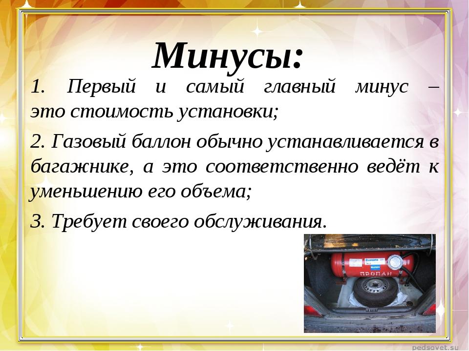 Минусы: 1. Первый и самый главный минус – этостоимость установки; 2. Газовый...