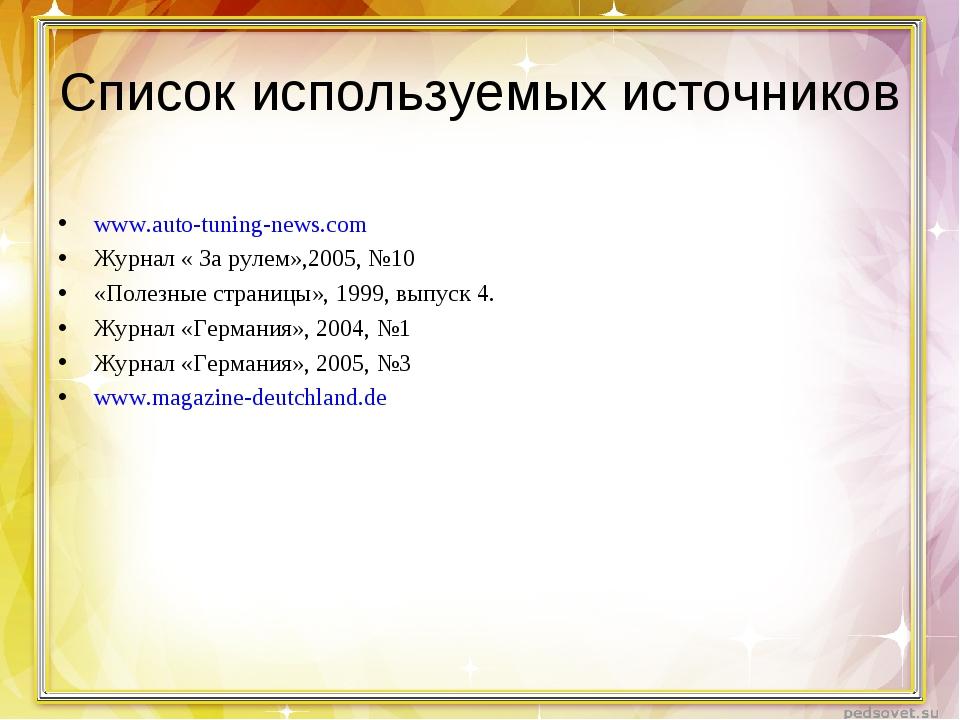 Список используемых источников www.auto-tuning-news.com Журнал « За рулем»,20...