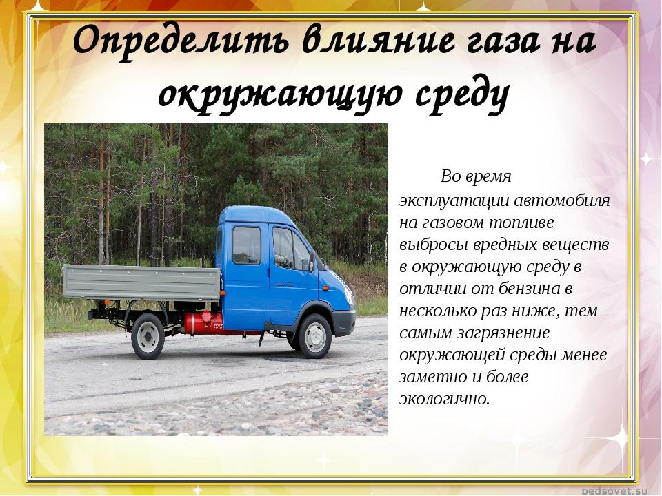 Определить влияние газа на окружающую среду Во время эксплуатации автомобил...
