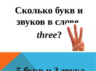 Сколько букв и звуков в слове three? 5 букв и 3 звука