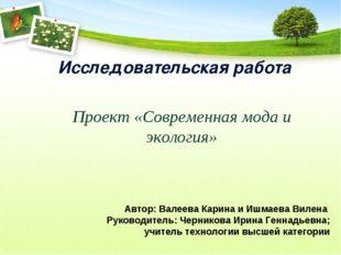Исследовательская работа Проект «Современная мода и экология» Автор: Валеева