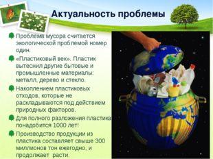 Актуальность проблемы Проблема мусора считается экологической проблемой номер