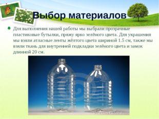 Выбор материалов Для выполнения нашей работы мы выбрали прозрачные пластиковы