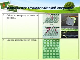 Выполнение технологический операций 3Обвязать квадраты и полоски крючком. 4