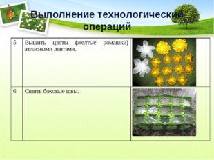 Выполнение технологический операций 5Вышить цветы (желтые ромашки) атласными