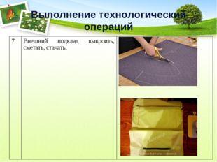 Выполнение технологический операций 7Внешний подклад выкроить, сметать, стач
