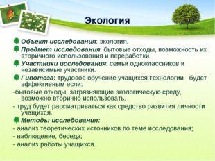 Экология Объект исследования: экология. Предмет исследования: бытовые отходы,
