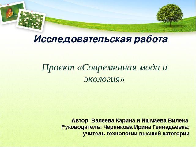Исследовательская работа Проект «Современная мода и экология» Автор: Валеева...