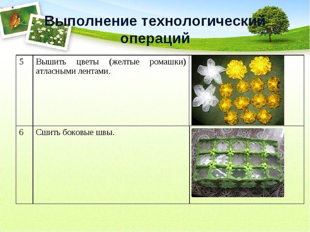 Выполнение технологический операций 5Вышить цветы (желтые ромашки) атласными...