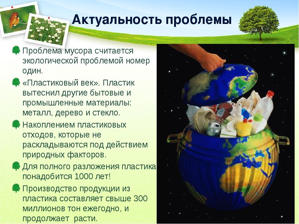 Актуальность проблемы Проблема мусора считается экологической проблемой номер...