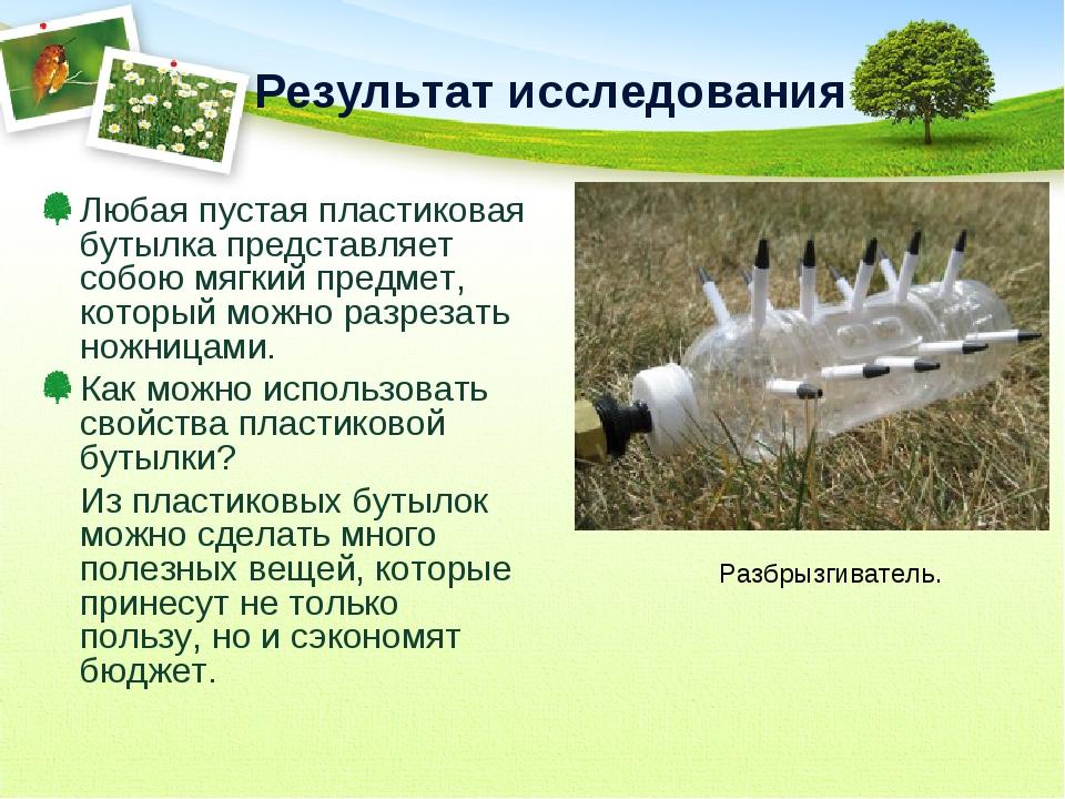 Результат исследования Любая пустая пластиковая бутылка представляет собою мя...