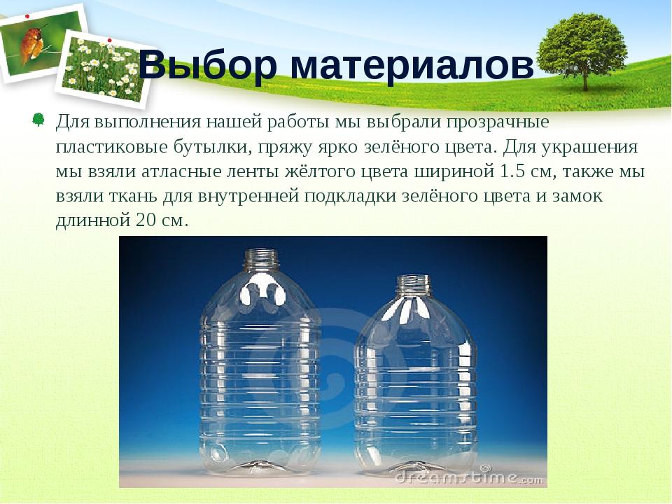 Выбор материалов Для выполнения нашей работы мы выбрали прозрачные пластиковы...