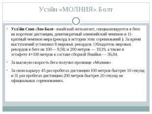 Усэйн «МОЛНИЯ» Болт Усэ́йн Сент-Лео Болт- ямайскийлегкоатлет, специализирует