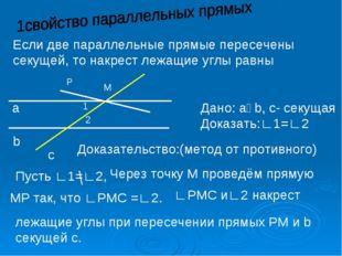 Если две параллельные прямые пересечены секущей, то накрест лежащие углы равн