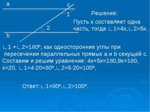 1 2 а b с Решение: ∟1 +∟2=180º, как односторонние углы при пересечении паралл