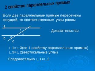 Если две параллельные прямые пересечены секущей, то соответственные углы равн