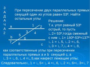 ЗАДАЧА 2 При пересечении двух параллельных прямых секущей один из углов равен