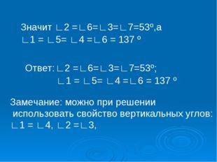 Значит ∟2 =∟6=∟3=∟7=53º,а ∟1 = ∟5= ∟4 =∟6 = 137 º  Ответ: ∟2 =∟6=∟3=∟7=53º;