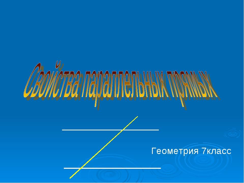 Геометрия 7класс