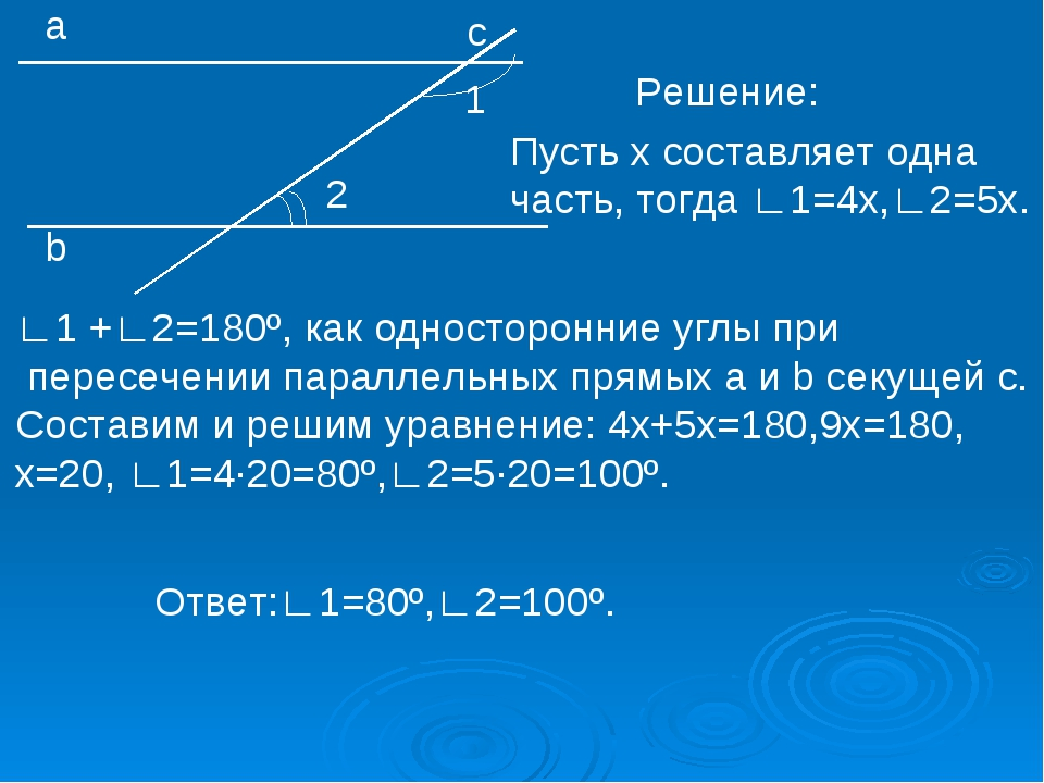 1 2 а b с Решение: ∟1 +∟2=180º, как односторонние углы при пересечении паралл...