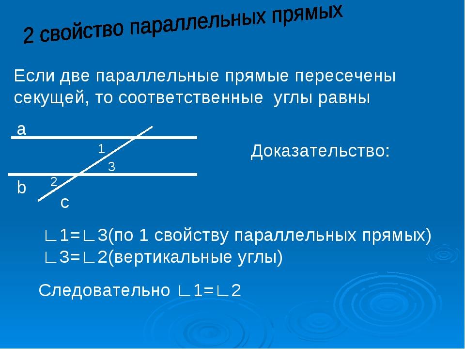 Если две параллельные прямые пересечены секущей, то соответственные углы равн...