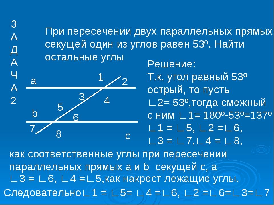 ЗАДАЧА 2 При пересечении двух параллельных прямых секущей один из углов равен...