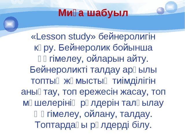 Миға шабуыл «Lesson study» бейнеролигін көру. Бейнеролик бойынша әңгімелеу, о...
