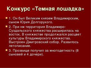 Конкурс «Темная лошадка» 1. Он был Великим князем Владимирским, сыном Юрия До