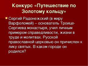 Конкурс «Путешествие по Золотому кольцу» Сергий Радонежский (в миру Варфоломе