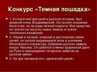 Конкурс «Темная лошадка» 1. Колоритной фигурой в русской истории был великий