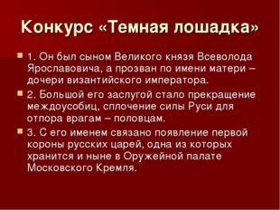 Конкурс «Темная лошадка» 1. Он был сыном Великого князя Всеволода Ярославович