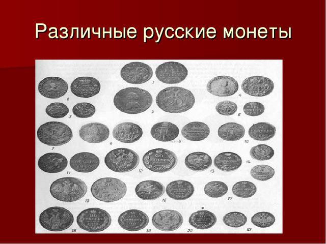 Различные русские монеты