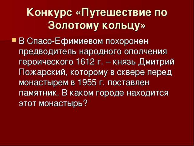 Конкурс «Путешествие по Золотому кольцу» В Спасо-Ефимиевом похоронен предводи...