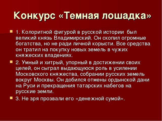Конкурс «Темная лошадка» 1. Колоритной фигурой в русской истории был великий...
