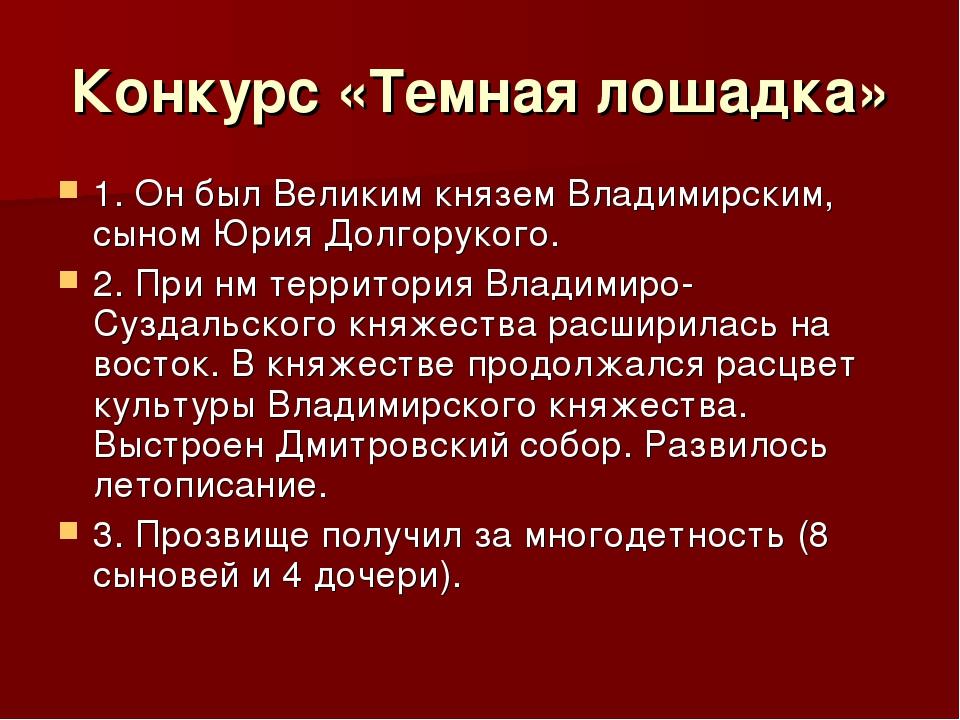 Конкурс «Темная лошадка» 1. Он был Великим князем Владимирским, сыном Юрия До...