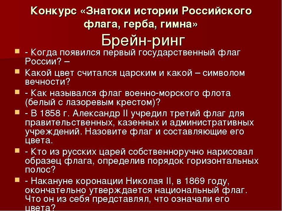 Конкурс «Знатоки истории Российского флага, герба, гимна» Брейн-ринг - Когда...