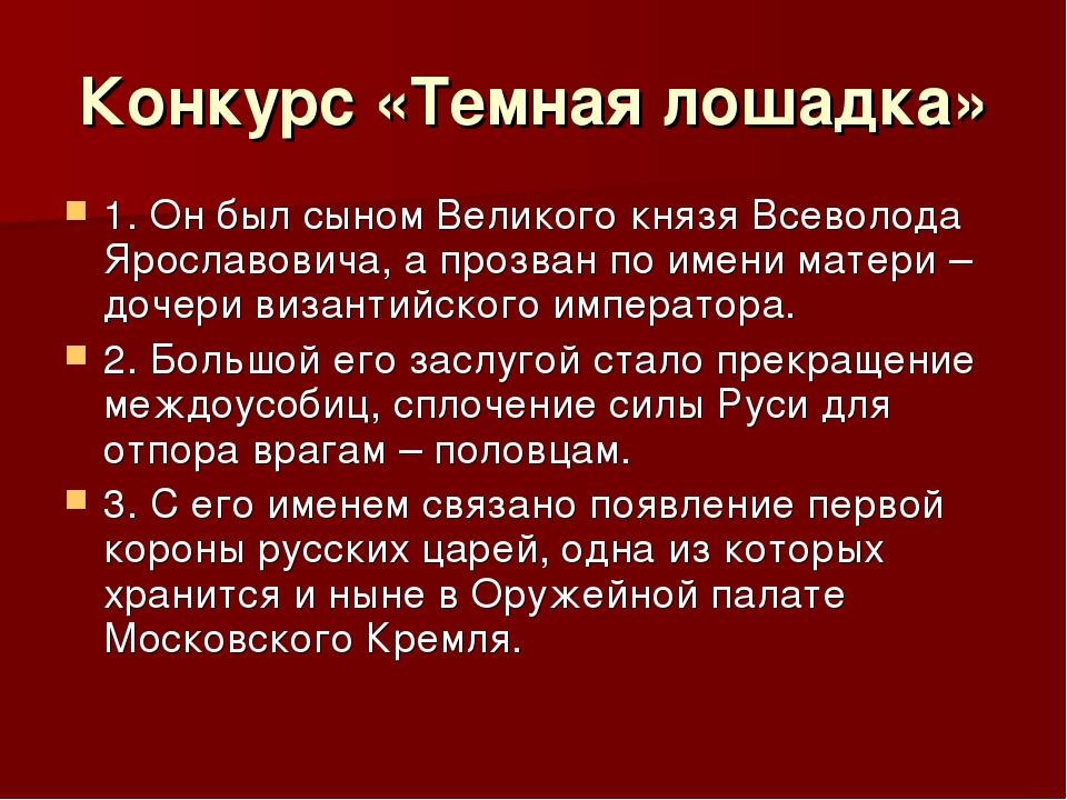 Конкурс «Темная лошадка» 1. Он был сыном Великого князя Всеволода Ярославович...