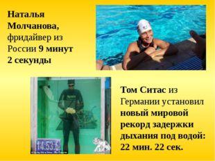 Наталья Молчанова, фридайвер из России 9 минут 2 секунды Том Ситас из Германи
