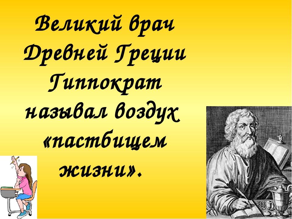 Великий врач Древней Греции Гиппократ называл воздух «пастбищем жизни».