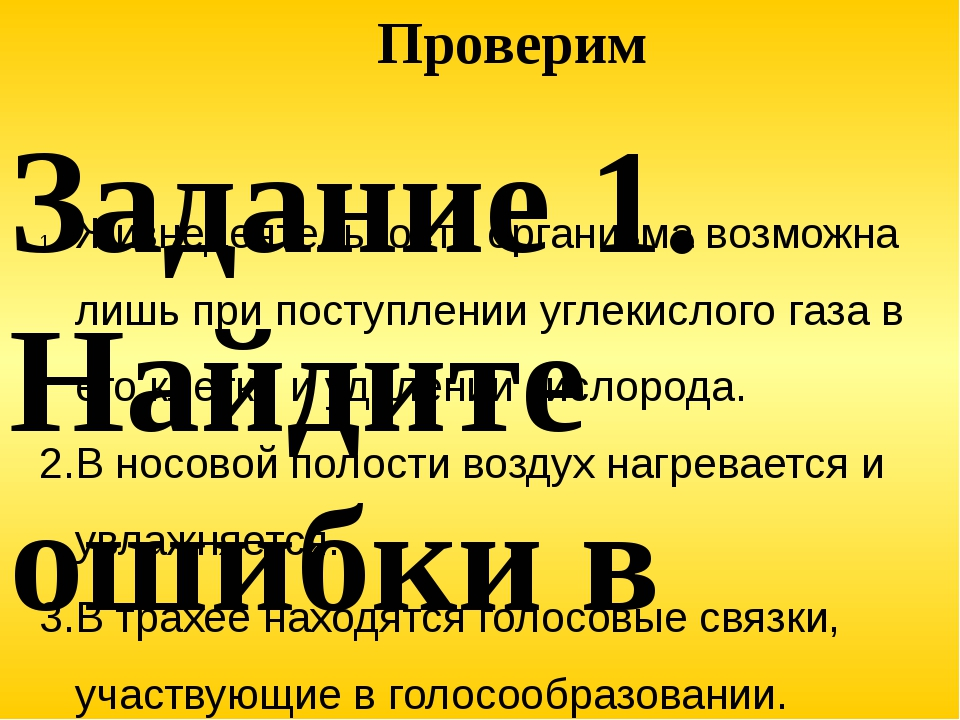 Проверим Задание 1. Найдите ошибки в тексте и исправьте их, зачеркнув и напис...