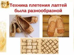 Техника плетения лаптей была разнообразной