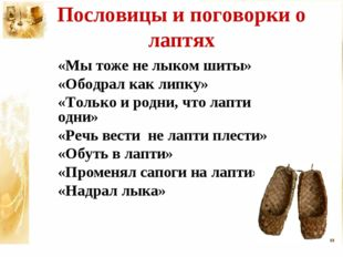 Пословицы и поговорки о лаптях «Мы тоже не лыком шиты» «Ободрал как липку» «Т