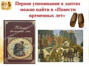 Первое упоминание о лаптях можно найти в «Повести временных лет»