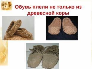 Обувь плели не только из древесной коры