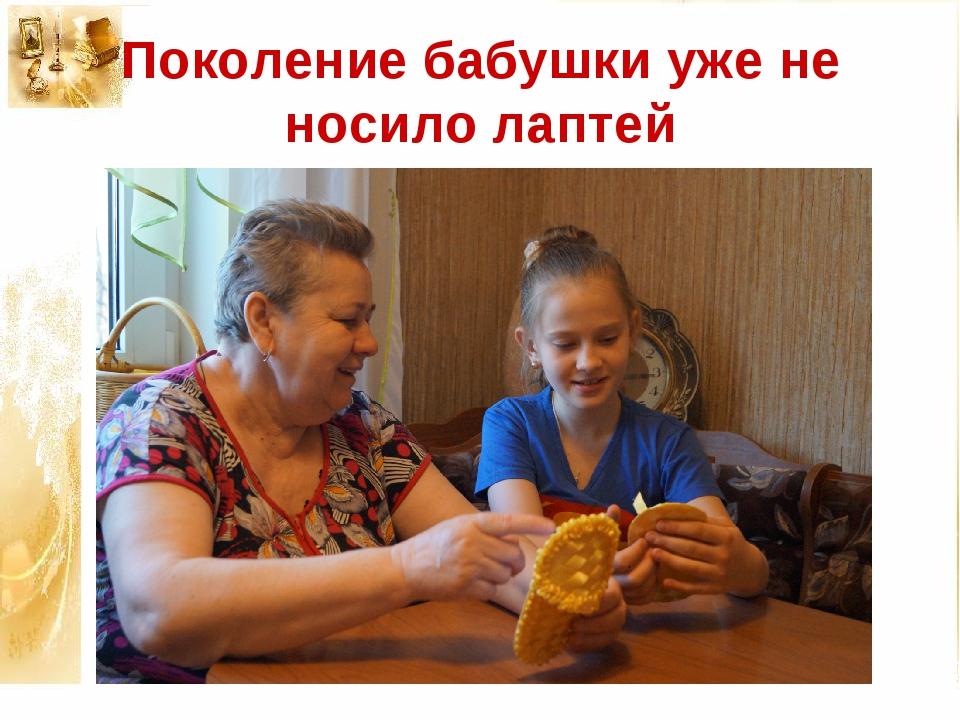 Поколение бабушки уже не носило лаптей